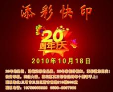 周年庆宣传单 20周年庆DM图片