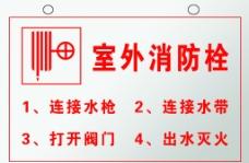 消防栓圖片