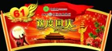 国庆节61周年庆 国庆 国庆节图片