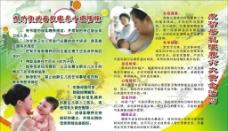 母乳喂养宣传栏图片