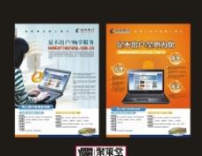 聚策堂 银行杂志广告图片