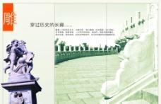 雕塑折页图片